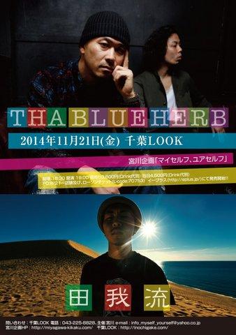 news_xlarge_miyagawakikaku_1121LOOK.jpg