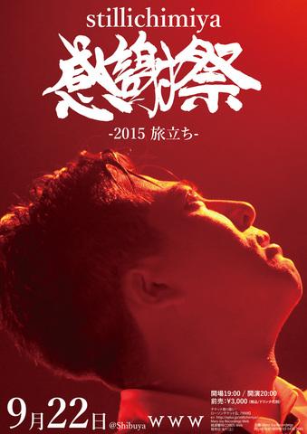 20150922_stillichimiya感謝祭.jpg