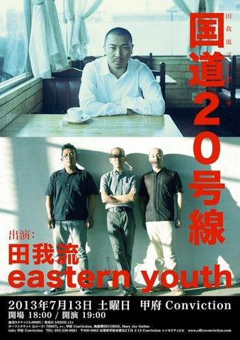 20gousen_poster.jpeg
