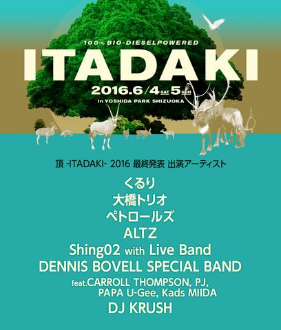 itadaki_4th.jpg