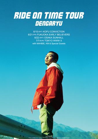 poster_A2_dengaryu_ol-01.jpg