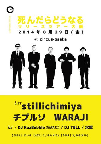 stillichimiya_OSAKA_ol.jpg